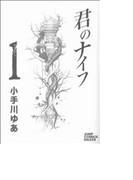 君のナイフ 1 (ジャンプ・コミックスデラックス)