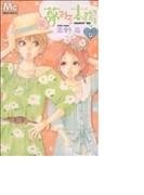 夢みる太陽 6 (マーガレットコミックス)(マーガレットコミックス)