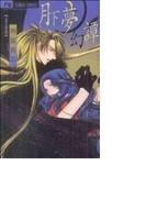 月下夢幻譚 神無シ夜ノヲトギバナシ 5 (モバフラフラワーコミックス)