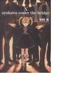 荒川アンダーザブリッジ 10 (ヤングガンガンコミックス)(ヤングガンガンコミックス)