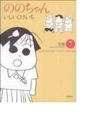 ののちゃん 全集7 (GHIBLI COMICS SPECIAL)