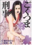 ごくつま刑事 2 (NICHIBUN COMICS)