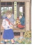 縁側ごはん (芳文社コミックス)(芳文社コミックス)
