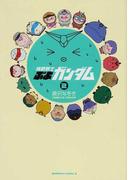機動戦士ぶよガンダム 2 (角川コミックス・エース)(角川コミックス・エース)