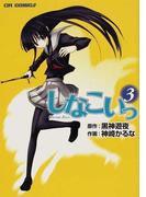 しなこいっ 3 (CR COMICS)(CR comics)