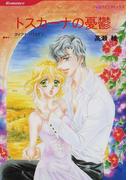 トスカーナの憂鬱 (ハーレクインコミックス Romance)(ハーレクインコミックス)