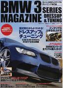 BMW 3SERIES MAGAZINE ドレスアップ&チューニング