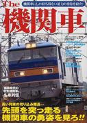 The機関車 長い列車の切り込み隊長…先頭を突っ走る機関車の勇姿を見ろ!!