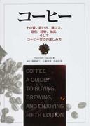 コーヒー その賢い買い方、選び方、焙煎、粉砕、抽出、そしてコーヒー全ての楽しみ方