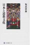 日本と道教文化 (角川選書)(角川選書)