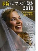 最新インプラント読本 2010 インプラント危機に陥らないために