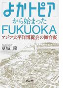 「よかトピア」から始まったFUKUOKA アジア太平洋博覧会の舞台裏