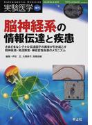 実験医学 Vol.28No.5(2010増刊) 脳神経系の情報伝達と疾患