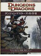 ダンジョン・マスターズ・ガイド 2 (ダンジョンズ&ドラゴンズ第4版基本ルールブック)