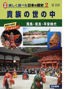 図解楽しく調べる日本の歴史 2 貴族の世の中