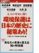 五人の英知に聞く環境保護は日本の歴史に秘策あり! 2時間でわかるあなたの未来を変える知の特効薬 (PRIME NEWS BOOKS)