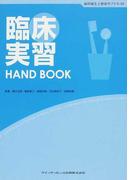 臨床実習HAND BOOK (歯科衛生士教育サブテキスト)