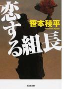 恋する組長 (光文社文庫)(光文社文庫)