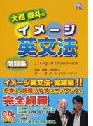 大西泰斗のイメージ英文法問題集 English Brain Force
