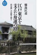 江戸東京を支えた舟運の路 内川廻しの記憶を探る (水と〈まち〉の物語)