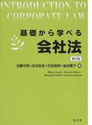 基礎から学べる会社法 第2版