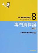 専門資料論 新訂版 (JLA図書館情報学テキストシリーズ)