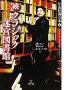 片山杜秀の本 4 クラシック迷宮図書館 続 音楽書月評2004−2010