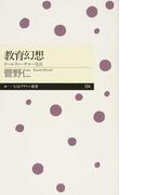 教育幻想 クールティーチャー宣言 (ちくまプリマー新書)(ちくまプリマー新書)