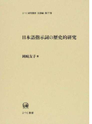 日本語指示詞の歴史的研究 (ひつじ研究叢書)