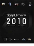 Sony Chronicle Since 1945 製品の歴史でつづるソニーの足跡とその未来 2010 ソニー製品65年の記録