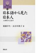 日本語から見た日本人 主体性の言語学 (開拓社言語・文化選書)