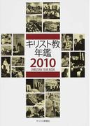キリスト教年鑑 2010