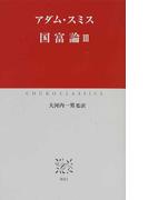 国富論 3 (中公クラシックス)(中公クラシックス)
