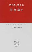国富論 4 (中公クラシックス)(中公クラシックス)