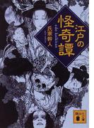 江戸の怪奇譚 (講談社文庫)(講談社文庫)