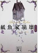 紙魚家崩壊 九つの謎 (講談社文庫)(講談社文庫)