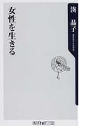 女性を生きる (角川oneテーマ21)(角川oneテーマ21)