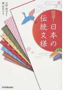 開運!日本の伝統文様