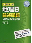 大学入試地理B論述問題が面白いほど解ける本