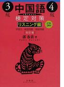 中国語検定対策3級・4級 改訂版 リスニング編
