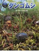 ダンゴムシ 落ち葉の下の生き物 (科学のアルバム・かがやくいのち)