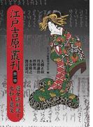 江戸吉原叢刊 第1巻 遊女評判記 1 元和〜寛文