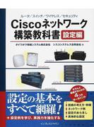 Ciscoネットワーク構築教科書 設定編 ルータ/スイッチ/ワイヤレス/セキュリティ