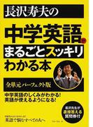長沢寿夫の中学英語がまるごとスッキリわかる本 全単元パーフェクト版