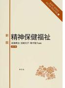 精神保健福祉 新版 全訂版 (ベーシックシリーズソーシャルウェルフェア)