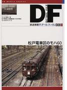 鉄道車輌ディテール・ファイル 008 松戸電車区のモハ60 (RM MODELS ARCHIVE)