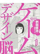 ゲームデザイン脳 桝田省治の発想とワザ