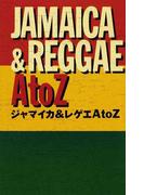 ジャマイカ&レゲエA to Z 2010増補改訂版