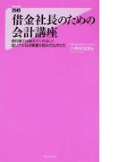 借金社長のための会計講座 教科書では教えてくれない!超リアルな決算書の読み方&作り方 (Forest 2545 Shinsyo)