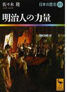 日本の歴史 21 明治人の力量 (講談社学術文庫)(講談社学術文庫)